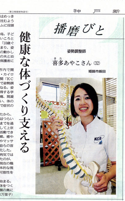 2017.07.16神戸新聞(喜多あやこ先生)