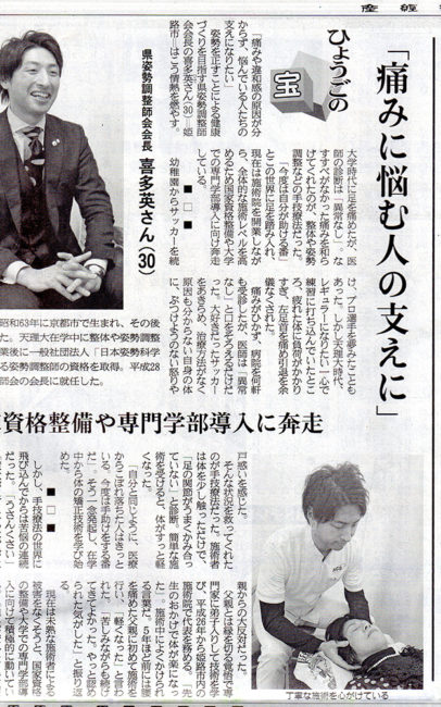 2019.03.17産経新聞朝刊