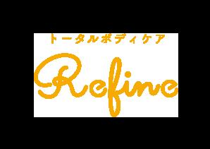 トータルボディケア Refine